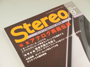 Stereo誌